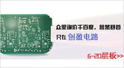 多层pcb电路板-创盈电路