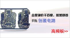 高频pcb电路板-创盈电路