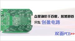 双层pcb电路板-创盈电路