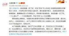 """男子在港涂中国必胜被判刑 人民日报:""""双标"""""""